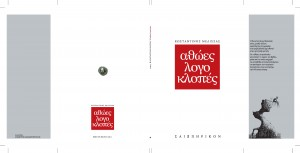 AthoesLogoklopes_Final Cover_22.04.2013