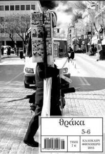 Περιοδικό Θράκα, τεύχος 5-6, 2015